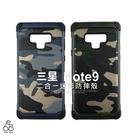 迷彩 三星 Note9 N960 6.4吋 手機殼 防摔 軟殼 盔甲 保護殼 保護套 手機套 硬殼 四角強化 二合一