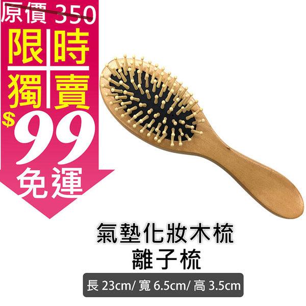 【99免運特賣】氣墊化妝木梳