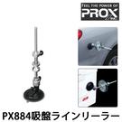 漁拓釣具 PROX PX884 吸盤ラインリーラー [纏線器]