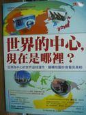 【書寶二手書T4/財經企管_PEI】世界的中心,現在是哪裡?_尚‧克利斯朵夫‧維克多
