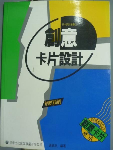 【書寶二手書T7/廣告_PFQ】創意卡片設計_黃錦忠