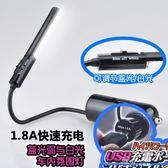 日本汽車照明燈車內led閱讀燈帶USB充電免改裝車載氛圍燈 道禾生活館