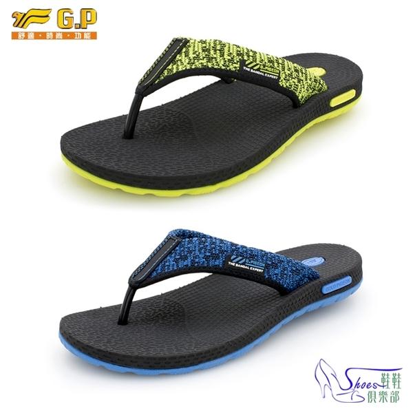 拖鞋.阿亮代言G.P和風織帶輕量夾腳拖鞋.藍/綠【鞋鞋俱樂部】【255-G9032M】