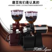 磨豆機電動小型家用商用單品手沖咖啡豆研磨機粉碎機110VHM 范思蓮恩