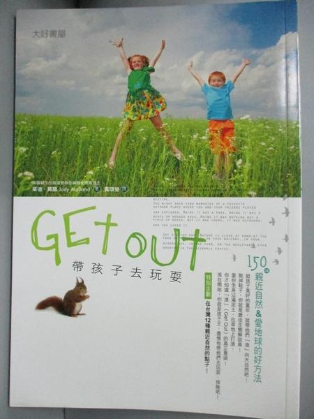 【書寶二手書T2/親子_OTA】Get out!帶孩子去玩耍_朱迪.莫蘭