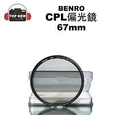 出清下殺 【台南-上新】BENRO 67mm CPL 偏光鏡 百諾 水面 鏡面 單眼 鏡頭