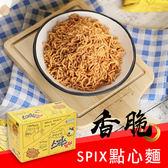 韓國 SPIX 搖搖香脆點心麵 400g (20gx20小包)【庫奇小舖】