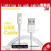 犀牛盾 RHINO SHIELD Lightning to USB Cable 充電線 3M 傳輸線 適用 APPLE