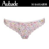 Aubade-BAHIA有機棉S丁褲(繽粉)50經典