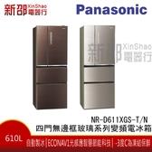 *新家電錧*【Panasonic國際NR-D611XGS-T/N】610四門無邊框玻璃系列電冰箱