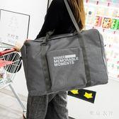 旅行袋大容量手提包輕便可折疊簡約多功能短途韓版便攜行李袋 Gg2157『東京衣社』