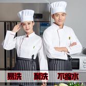 廚師工作服 男短袖夏季薄款廚師服長袖白飯店食堂 餐飲 工衣廚房套裝