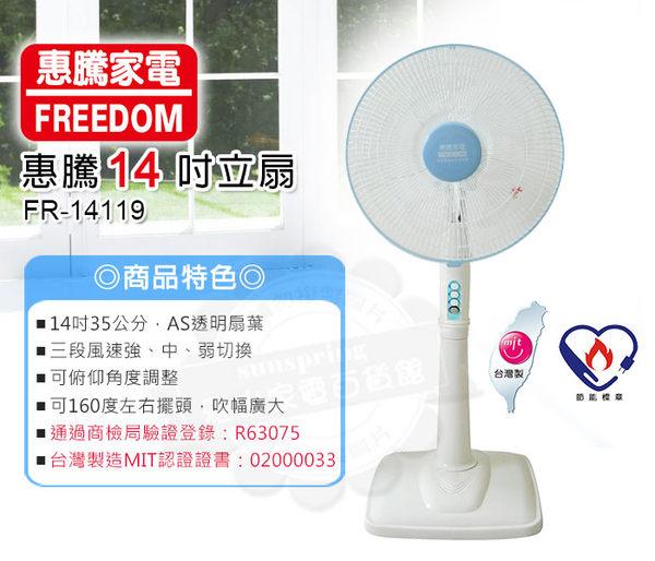 惠騰14吋電風扇 (FR-14119)立扇