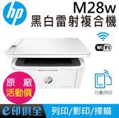 M28w HP LaserJet Pro 無線雷射多功事務機, 列印/影印/掃描 ★強悍效能行動列印超完美夢幻逸品