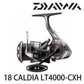漁拓釣具 DAIWA 18 CALDIA LT4000-CXH (紡車捲線器)