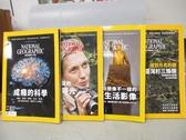 【書寶二手書T6/雜誌期刊_XBA】國家地理雜誌_190~193期間_共4本合售_成癮的科學