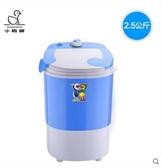 【220V】小鴨牌XPB25-1603E迷你小型嬰兒兒童寶寶單筒桶家用半自動洗衣機【蘭色】