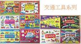 日本 LIEBAM 貼紙書 貼紙遊戲書(中) 多種款式 摺頁款 交通工具系列(隨機出貨,不挑款) -超級BABY
