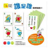 【 信誼出版 】誰是誰 - 歸類遊戲卡╭★ JOYBUS玩具百貨