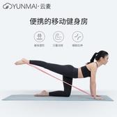云麥健身阻力帶瑜伽伸展彈力帶拉筋運動深蹲訓練拉力帶練功帶男女