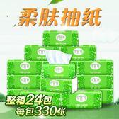 抽紙整箱24包家庭裝抽取式衛生紙餐巾紙