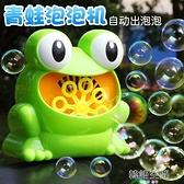 泡泡機 抖音同款青蛙全自動泡泡機不漏水兒童電動寶寶洗澡吹泡泡神器玩具