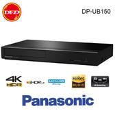 2019新品 PANASONIC 國際牌 DP-UB150 真4K HDR Ultra HD 藍光碟播放機 公司貨