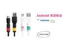 好評熱銷 4色可選 線套 Android 傳輸線救星 Android線套 保護套 適用 Samsung HTC 外殼黑/白兩色可選