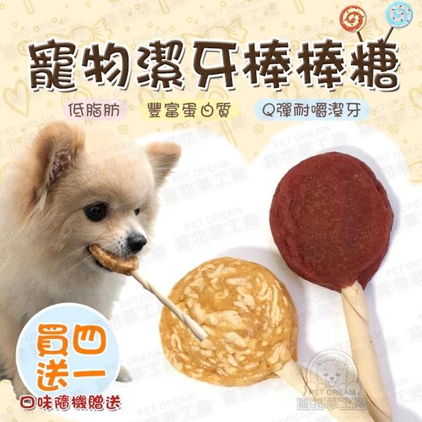 【買四送一】寵物潔牙棒棒糖 沛樂芙 台灣製造 潔牙棒棒糖 寵物棒棒糖 狗潔牙棒棒糖