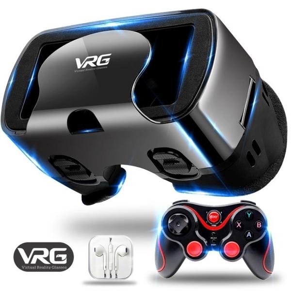 VR眼鏡vr眼鏡手機專用頭戴式游戲機設備一體機眼睛虛擬現實魔鏡頭盔boxDF 全館 維多