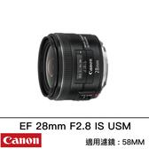 Canon EF 28mm f/2.8 IS USM 台灣佳能公司貨 德寶光學 刷卡分期零利率