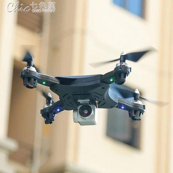 專業高清航拍空拍機無人機遙控飛機定高四軸飛行器兒童充電玩具「七色堇」YXS
