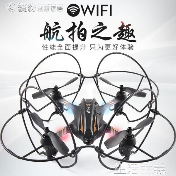 無人機 全面防摔智慧無人機 高清航拍無人機 航模充電四軸飛行器兒童玩具 生活主義