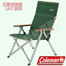 Coleman CM-26745 LAY躺椅-綠 輕量露營椅