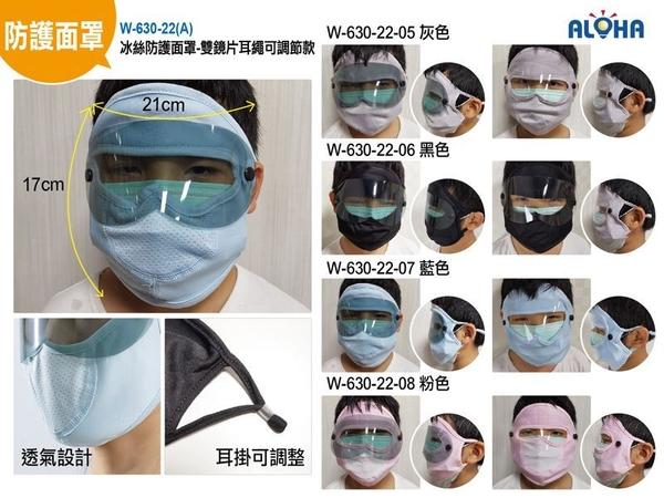防疫產品【阿囉哈LED大賣場】冰絲防護面罩-雙鏡片耳繩可調節款-灰色-單個賣OPP(W-630-22-05)