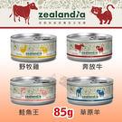 [寵樂子]《狂野主廚》紐西蘭無穀料理貓罐...