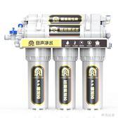 家用直飲機廚房自來水過濾器凈水機凈化器    LY7707『時尚玩家』