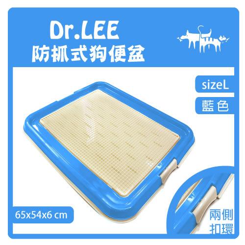 【力奇】Dr. Lee 防抓式平面狗便盆-大(藍色) (H001B12)