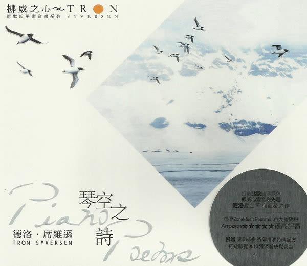 德洛?席維遜 琴空之詩 CD (購潮8)
