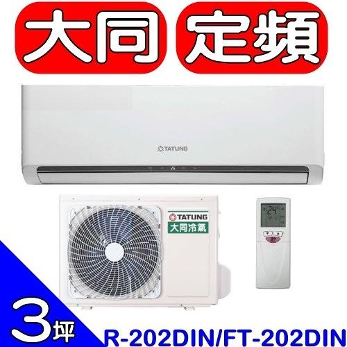 《全省含標準安裝17300》大同【R-202DIN/FT-202DIN】分離式冷氣
