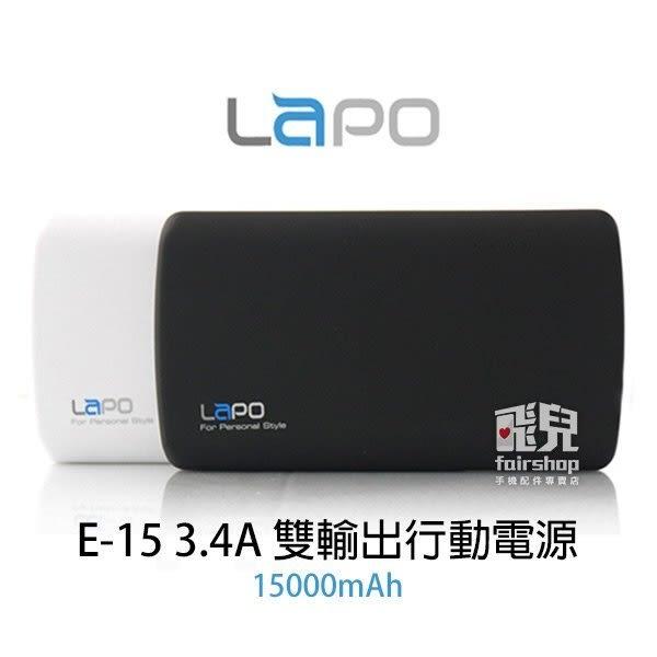 【妃凡】超質感!LAPO E-15 15000mAh 3.4A雙輸出行動電源 LED指示 皮革漆 大容量 充電 (K)
