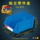 【量販18】天鋼 TKI-820 藍 組立零件盒 耐衝擊 整理盒 車行 維修廠 收納盒 分類盒零件櫃
