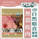*KING WANG*【含運+貓主食罐*6】Addiction自然癮食《無穀鹿肉》貓糧-9.07kg
