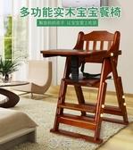 寶寶餐椅兒童餐桌椅子便攜式可折疊bb凳嬰兒實木多功能吃飯座椅 快速出貨