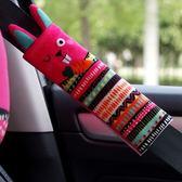 週年慶優惠兩天-汽車安全帶四季護肩套車用保險帶套兒童可愛卡通安全帶套一對裝