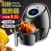 《台灣規格!超大容量》液晶觸控氣炸鍋 AF602D 雙鍋5.5L 大容量氣炸鍋 空氣炸鍋 炸鍋 空炸鍋