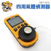 《精準儀錶旗艦店》攜帶式四用氣體偵測器 氧氣 一氧化碳 硫化氫 可燃氣體 同時偵測 MET-GD4