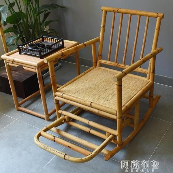 藤椅搖椅 日式竹藤成人躺椅搖搖椅老人椅休閒躺椅陽台做舊靠椅陽光房椅子 MKS阿薩布魯