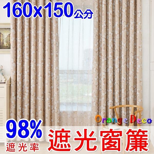 【橘果設計】成品遮光窗簾 寬160x高150公分 木棉花咖 捲簾百葉窗隔間簾羅馬桿三明治布料遮陽