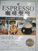 【書寶二手書T5/餐飲_FLK】Espresso咖啡聖經-成為咖啡大師必學秘技_劉家維,楊志雄